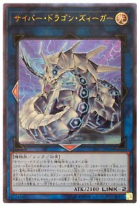 Yu-Gi-Oh! Cyber Dragon Zieger CYHO-JP046 Ultimate Japan