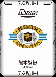 【 中力粉 】 早茹でうどん専用粉 プレミアムU−1 25kg 業務用 麺用 小麦粉