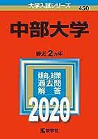 中部大学 (2020年版大学入試シリーズ)