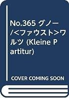 No.365 グノー/<ファウスト>ワルツ (Kleine Partitur)