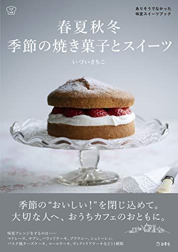 春夏秋冬 季節の焼き菓子とスイーツ ありそうでなかった味変スイーツブック (立東舎 料理の本棚)