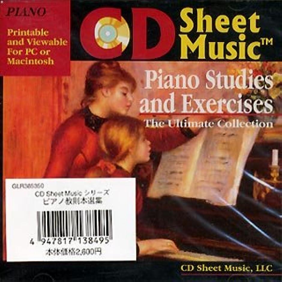 返済フォージ失業者CD Sheet Music ピアノ教則本選集