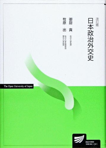 日本政治外交史 (放送大学教材)