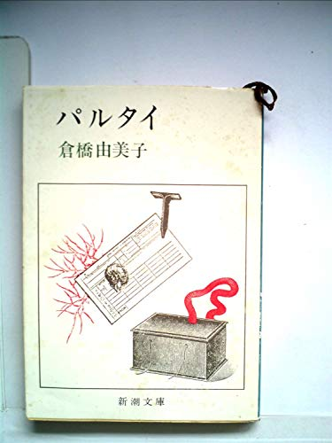 パルタイ (1978年) (新潮文庫)