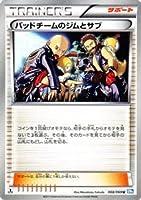 ポケモンカード BW4 【バッドチームのジムとサブ】【U】 ≪ダークラッシュ≫