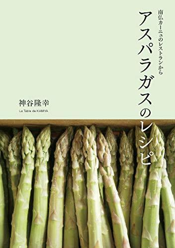 アスパラガスのレシピ: 南仏カーニュのレストランから 【食材とレシピの薄い本】 (MAGARI)