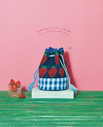 アップルミンツ『使いやすさがいいね!ハッピーコットンで編むかぎ針編みのポーチ』