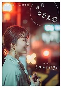 月刊#さえ沼 3巻 表紙画像