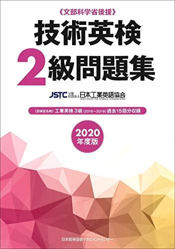 2020年度版 技術英検2級問題集