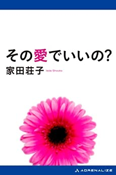 [家田 荘子]のその愛でいいの?