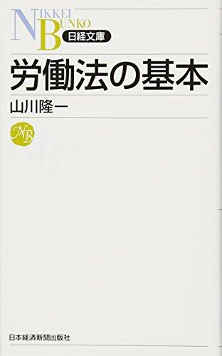 労働法の基本 (日経文庫)