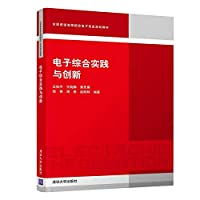 Electronic Integrated Practice and Innovation in Higher Education in the national electronic information planning materials(Chinese Edition)