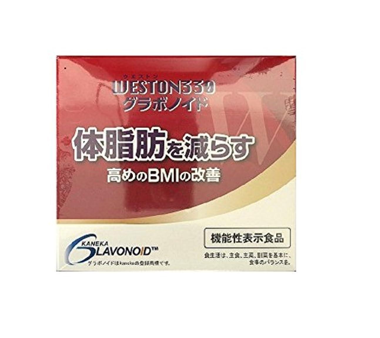 自動化治安判事ラベルリマックスジャパン WESTON330 グラボノイド 60粒 (30日分) [機能性表示食品]