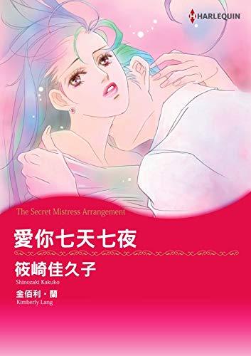 愛你七天七夜 (Harlequin comics) (Chinese Edition)