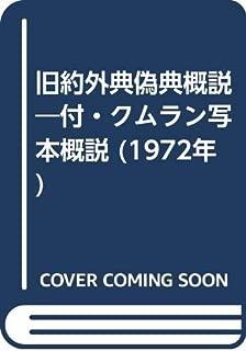 旧約外典偽典概説―付・クムラン写本概説 (1972年)