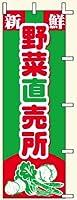 のぼる 新鮮 野菜 直売 所 600 1800mm ポンジ