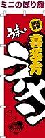 卓上ミニのぼり旗 「うまい喜多方ラーメン」らーめん 短納期 既製品 13cm×39cm ミニのぼり