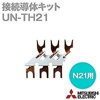 三菱電機 UN-TH21 電磁開閉器用接続導体キット オプションユニット (1個入) NN