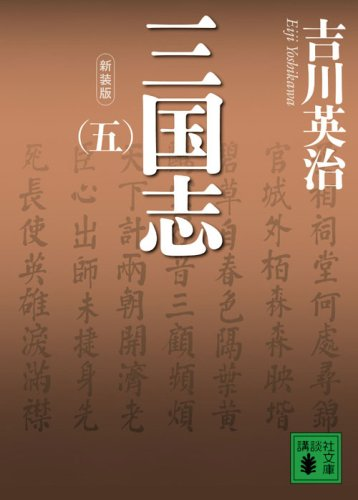 新装版 三国志(五) (講談社文庫)