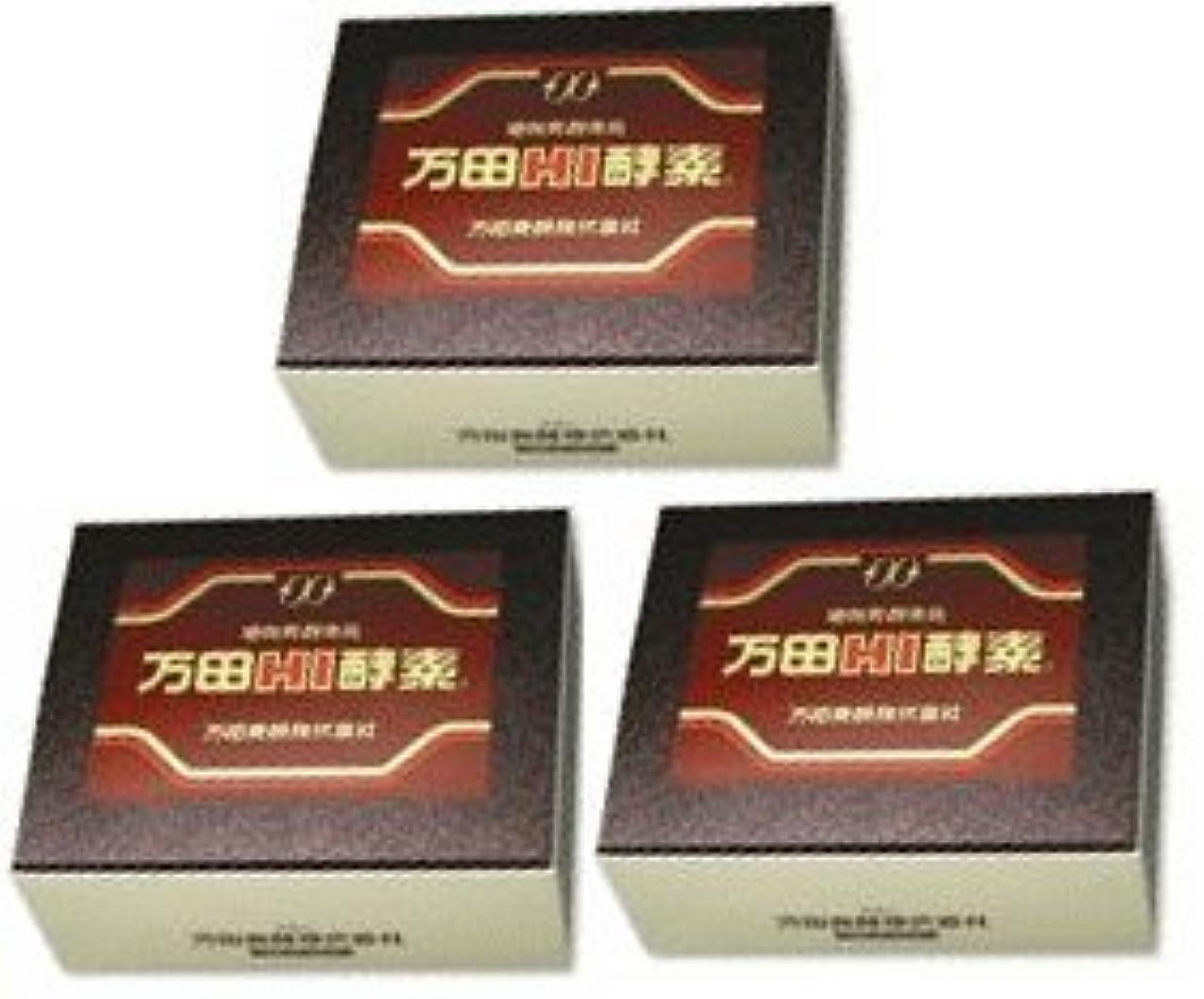 居間犠牲細断万田HI酵素分包タイプ 150g(2.5g×60包)3箱セット