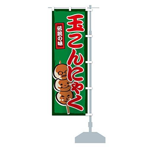 玉こんにゃく のぼり旗 サイズ選べます(コンパクト45x150cm 右チチ)