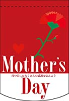 Mothers Day レッド 変形タペストリー(円カット) No.61075(受注生産)