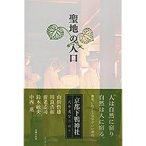 聖地の入口 ―京都下鴨神社 式年遷宮の祈り―