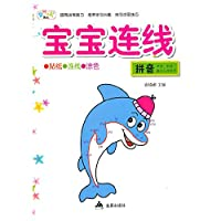 Baby Connection (phonetic consonants. vowels recognize and read the whole syllable)(Chinese Edition)