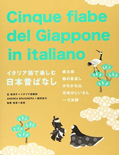 イタリア語で楽しむ 日本昔ばなし (MP-3形式CD付)
