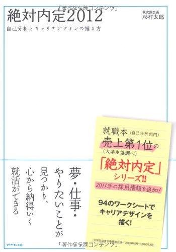 絶対内定2012―自己分析とキャリアデザインの描き方の詳細を見る