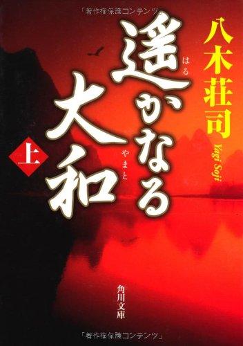 遥かなる大和 上 (角川文庫)の詳細を見る