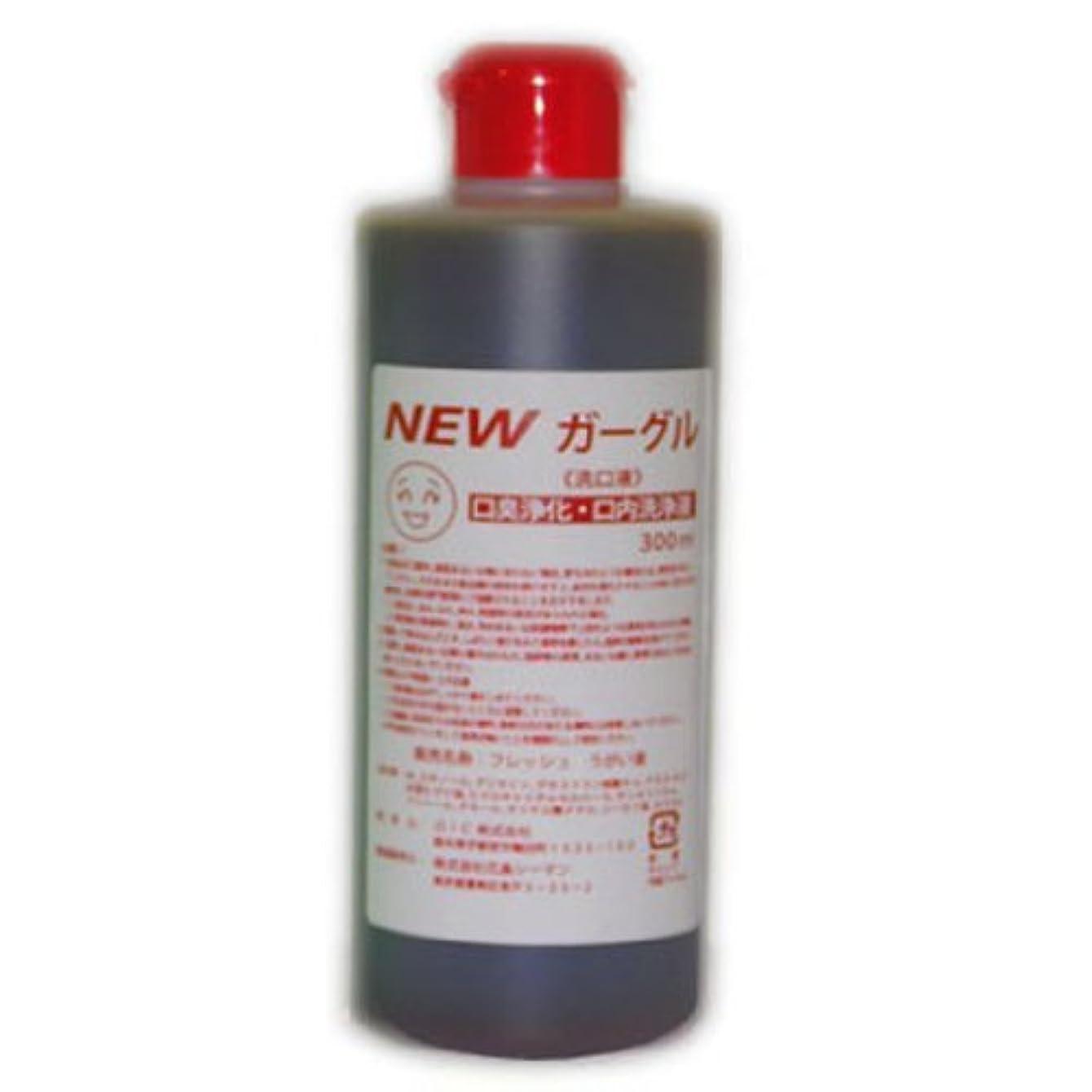 危険を冒します活力味わうフレッシュうがい液 マウスウォッシュ NEWガーグル 300ml 25倍濃縮お得タイプ(セット商品) (ブラウン10本セット)