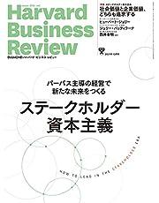 DIAMONDハーバード・ビジネス・レビュー 2021年 10月号 特集「ステークホルダー資本主義 パーパス主導の経営で新たな未来をつくる」[雑誌]