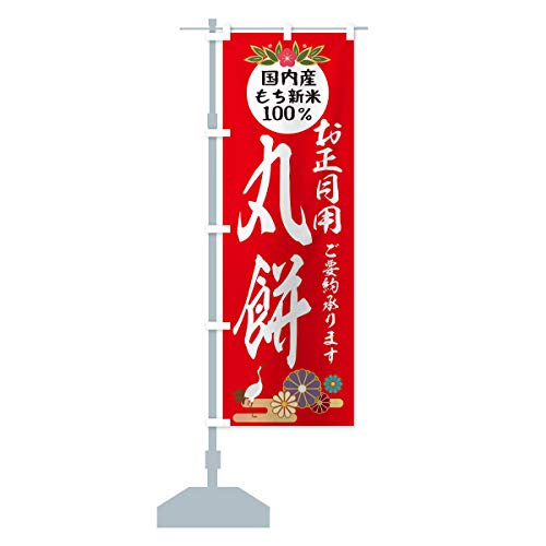 丸餅 のぼり旗 サイズ選べます(ショート60x150cm 左チチ)