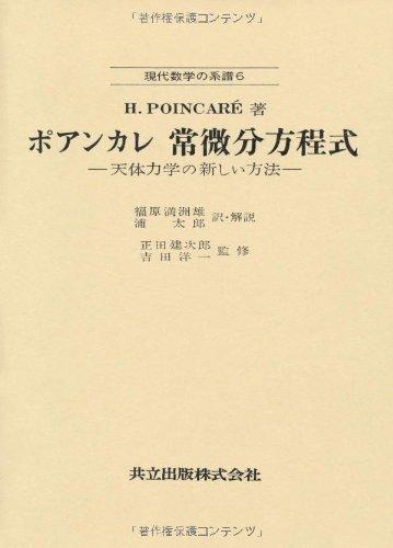 ポアンカレ 常微分方程式 -天体力学の新しい方法- (現代数学の系譜 6)