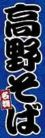 のぼり旗スタジオ のぼり旗 高野そば002 通常サイズ H1800mm×W600mm