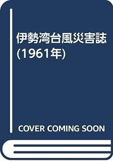 伊勢湾台風災害誌 (1961年)