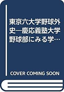 東京六大学野球外史―慶応義塾大学野球部にみる学生野球の真髄