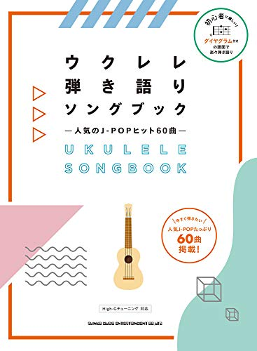 ウクレレ弾き語りソングブック ―人気のJ-POPヒット60曲―