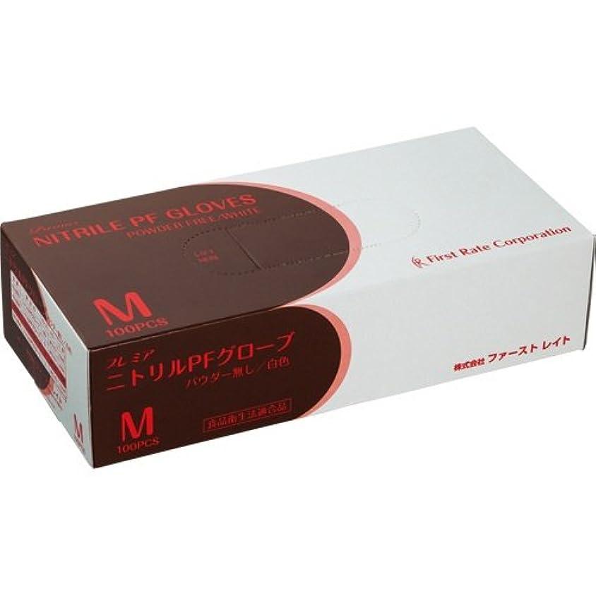 飼料翻訳する翻訳するファーストレイト プレミアニトリルPFグローブ パウダーフリー ホワイト M FR-857 1セット(1000枚:100枚×10箱)