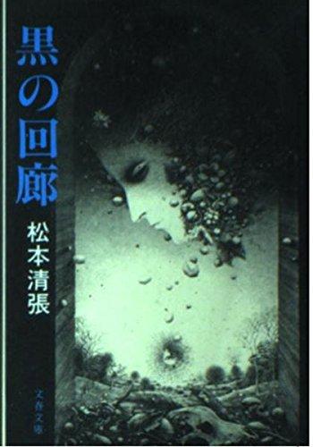 黒の回廊 (文春文庫 ま 1-45)