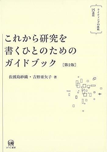 これから研究を書くひとのためのガイドブック[第2版]