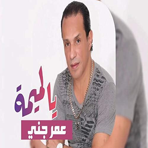Omar Jenni