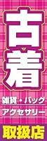 のぼり旗スタジオ のぼり旗 古着001