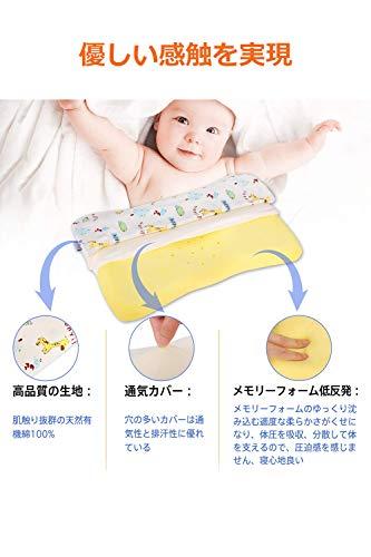 Gonogo『ベビー枕』