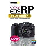 今すぐ使えるかんたんmini Canon EOS RP 基本&応用撮影ガイド