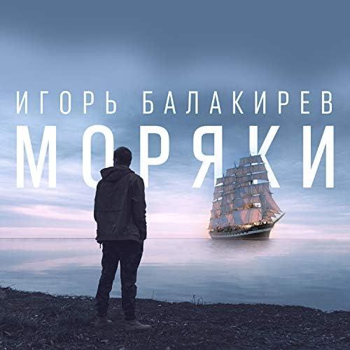 Igor Balakirev
