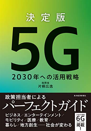 決定版 5G: 2030年への活用戦略