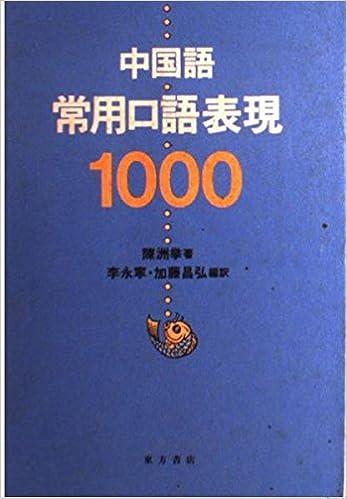 中国語常用口語表現1000