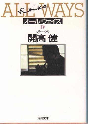 オールウェイズ〈4〉 (角川文庫)